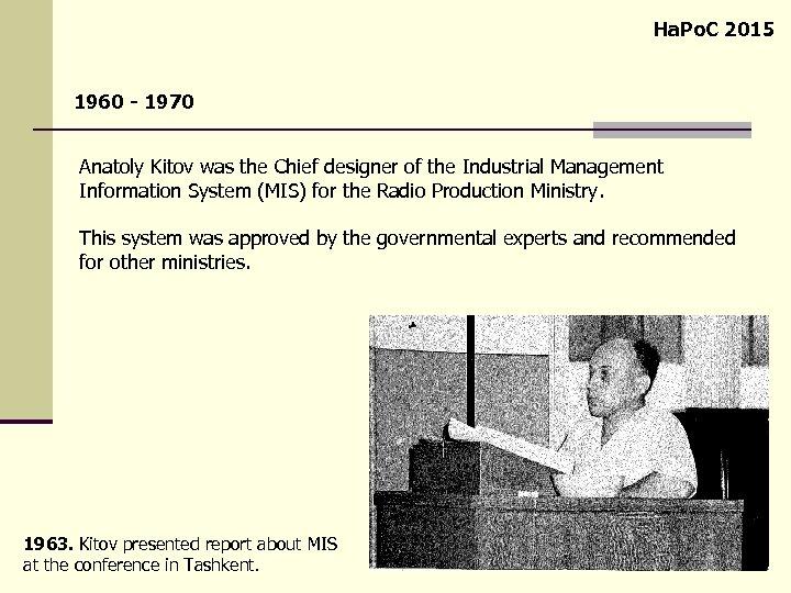 Ha. Po. C 2015 1960 - 1970 Anatoly Kitov was the Chief designer of