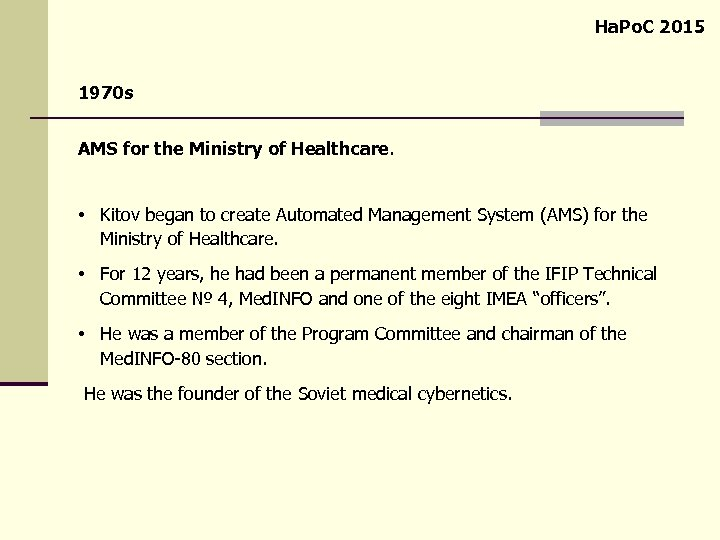 Ha. Po. C 2015 1970 s AMS for the Ministry of Healthcare. • Kitov