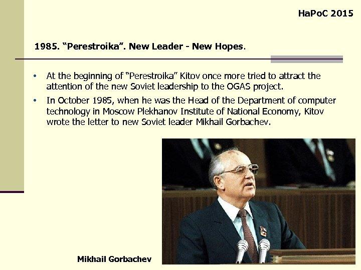 """Ha. Po. C 2015 1985. """"Perestroika"""". New Leader - New Hopes. • At the"""