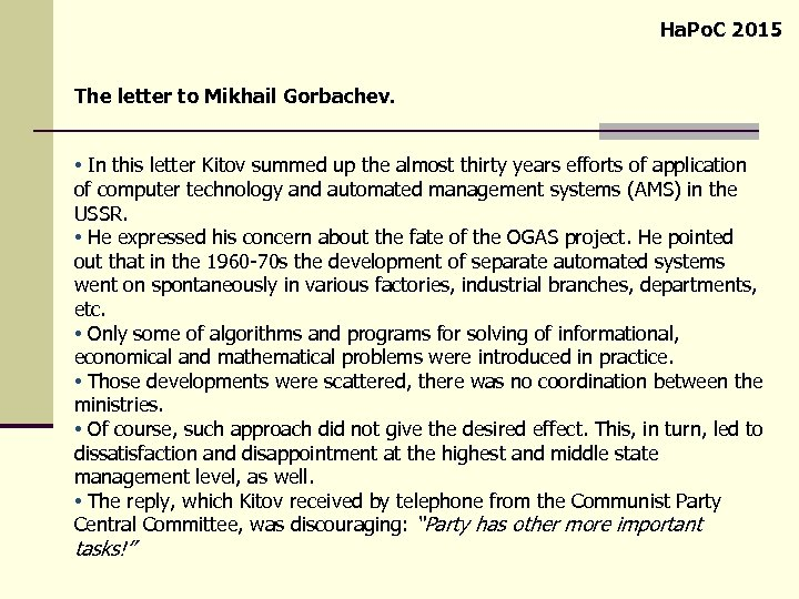 Ha. Po. C 2015 The letter to Mikhail Gorbachev. • In this letter Kitov