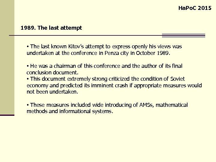 Ha. Po. C 2015 1989. The last attempt • The last known Kitov's attempt