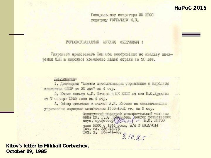 Ha. Po. C 2015 Kitov's letter to Mikhail Gorbachev, October 09, 1985