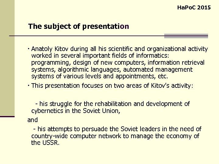 Ha. Po. C 2015 The subject of presentation Anatoly Kitov during all his scientific