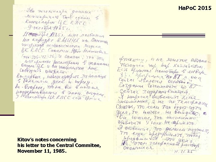 Ha. Po. C 2015 Kitov's notes concerning his letter to the Central Commitee, November