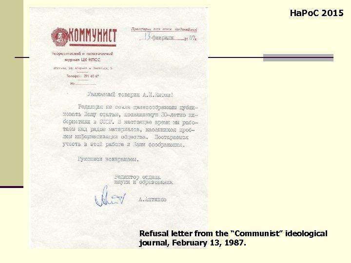 """Ha. Po. C 2015 Refusal letter from the """"Communist"""" ideological journal, February 13, 1987."""