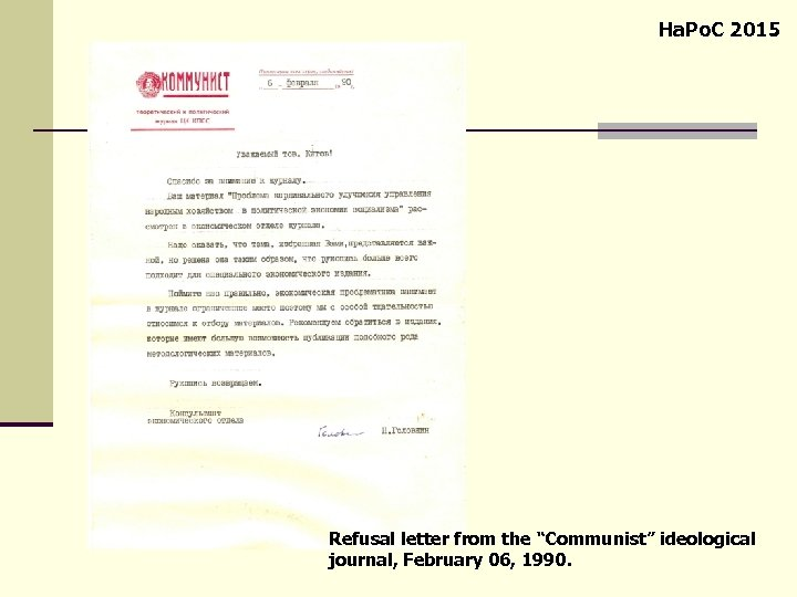 """Ha. Po. C 2015 Refusal letter from the """"Communist"""" ideological journal, February 06, 1990."""