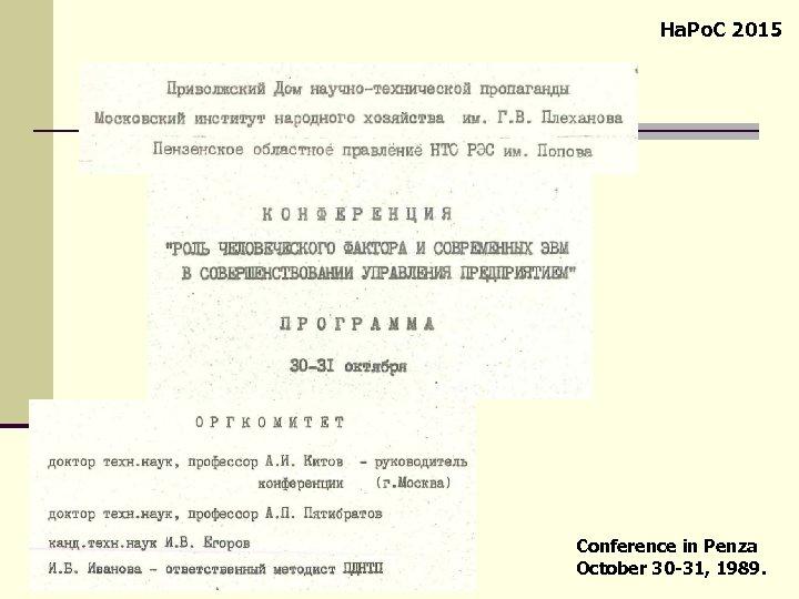 Ha. Po. C 2015 Conference in Penza October 30 -31, 1989.