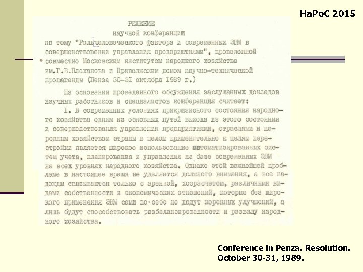Ha. Po. C 2015 Conference in Penza. Resolution. October 30 -31, 1989.