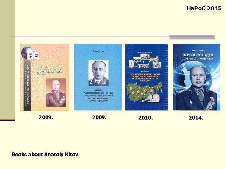 Ha. Po. C 2015 2009. Books about Anatoly Kitov. 2009. 2010. 2014.