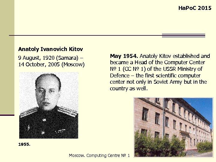 Ha. Po. C 2015 Anatoly Ivanovich Kitov 9 August, 1920 (Samara) – 14 October,