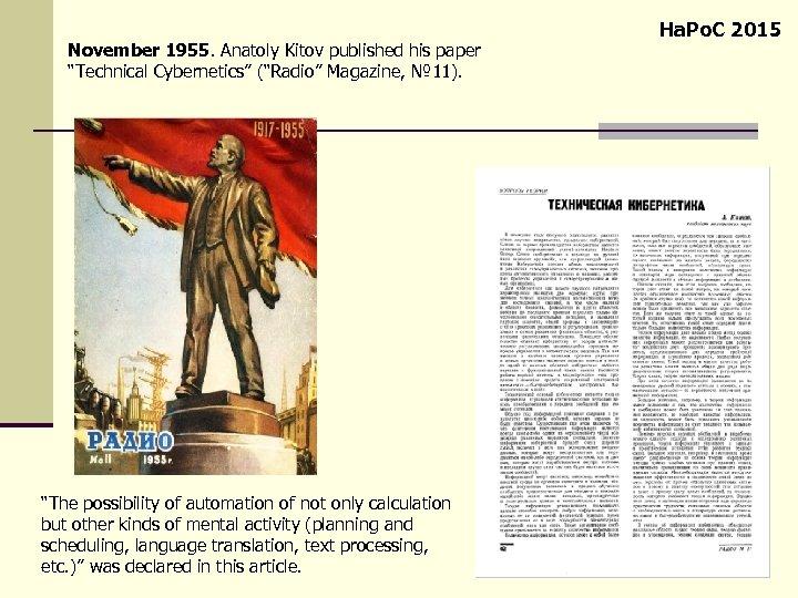 "November 1955. Anatoly Kitov published his paper ""Technical Cybernetics"" (""Radio"" Magazine, № 11). ""The"