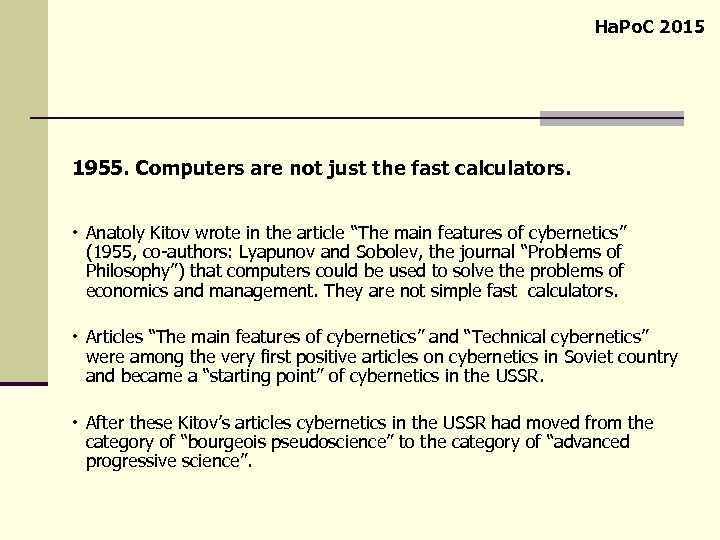 Ha. Po. C 2015 1955. Computers are not just the fast calculators. Anatoly Kitov