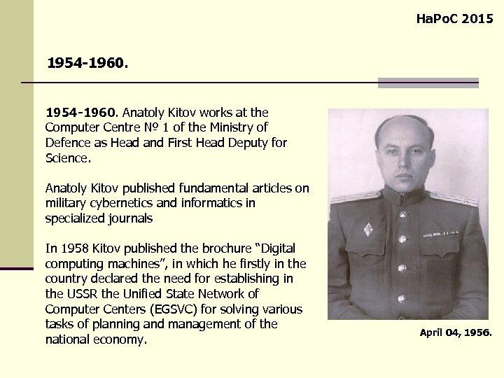 Ha. Po. C 2015 1954 -1960. Anatoly Kitov works at the Computer Centre №