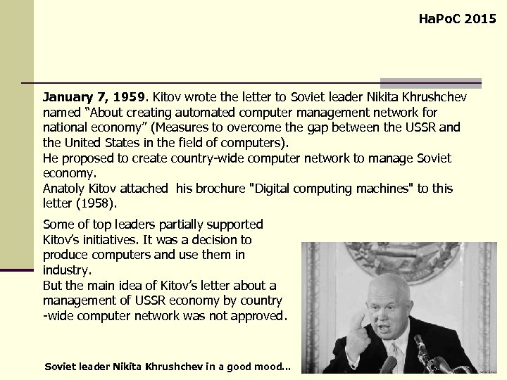 Ha. Po. C 2015 January 7, 1959. Kitov wrote the letter to Soviet leader