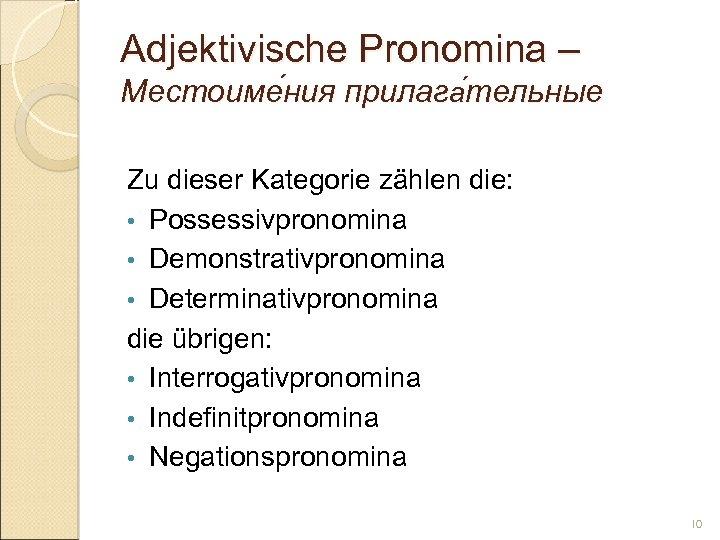 Adjektivische Pronomina – Местоиме ния прилага тельные ния тельные Zu dieser Kategorie zählen die: