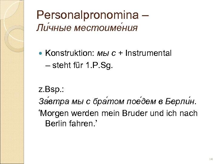 Personalpronomina – Ли чные местоиме ния чные ния Konstruktion: мы с + Instrumental –