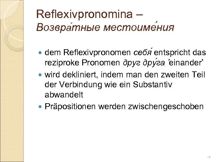 Reflexivpronomina – Возвра тные местоиме ния тные ния dem Reflexivpronomen себя entspricht das reziproke