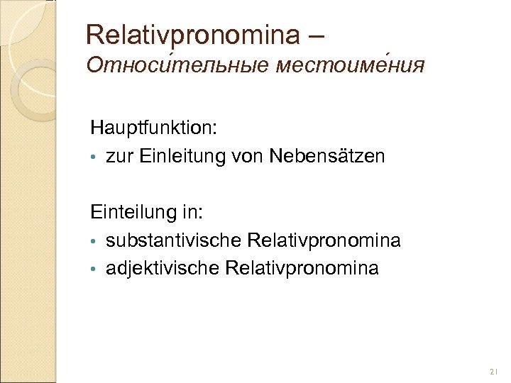 Relativpronomina – Относи тельные местоиме ния тельные ния Hauptfunktion: • zur Einleitung von Nebensätzen