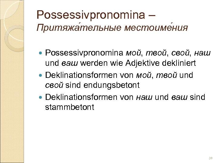 Possessivpronomina – Притяжа тельные местоиме ния тельные ния Possessivpronomina мой, твой, свой, наш und