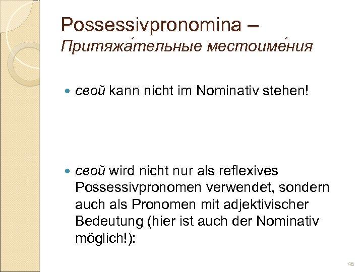Possessivpronomina – Притяжа тельные местоиме ния тельные ния свой kann nicht im Nominativ stehen!
