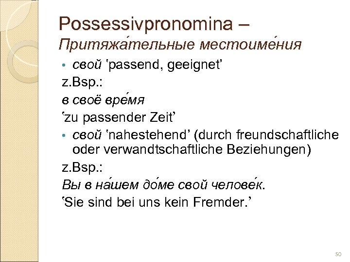 Possessivpronomina – Притяжа тельные местоиме ния тельные ния свой 'passend, geeignet' z. Bsp. :