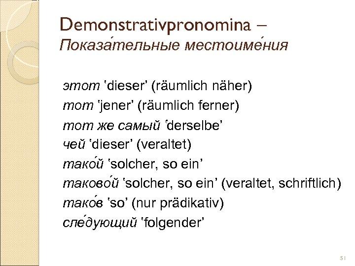Demonstrativpronomina – Показа тельные местоиме ния этот 'dieser' (räumlich näher) тот 'jener' (räumlich ferner)