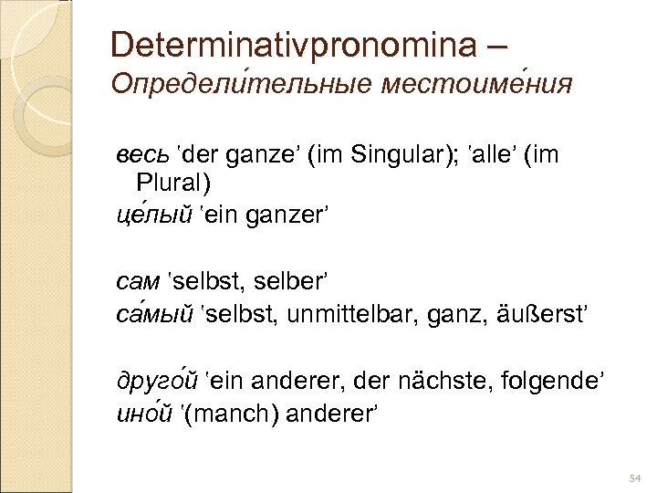 Determinativpronomina – Определи тельные местоиме ния тельные ния весь 'der ganze' (im Singular); 'alle'