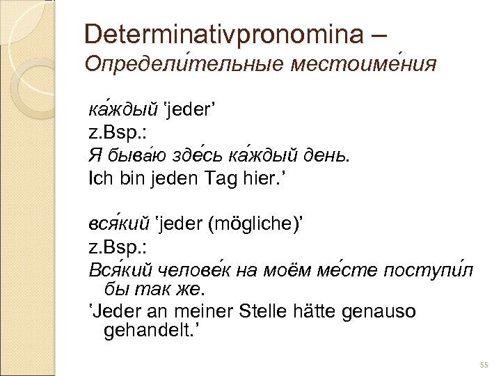 Determinativpronomina – Определи тельные местоиме ния тельные ния ка ждый 'jeder' z. Bsp. :