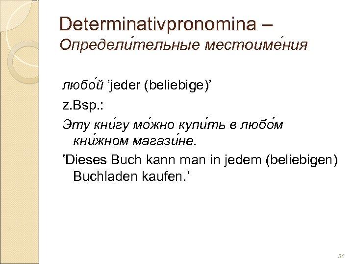 Determinativpronomina – Определи тельные местоиме ния тельные ния любо й 'jeder (beliebige)' z. Bsp.