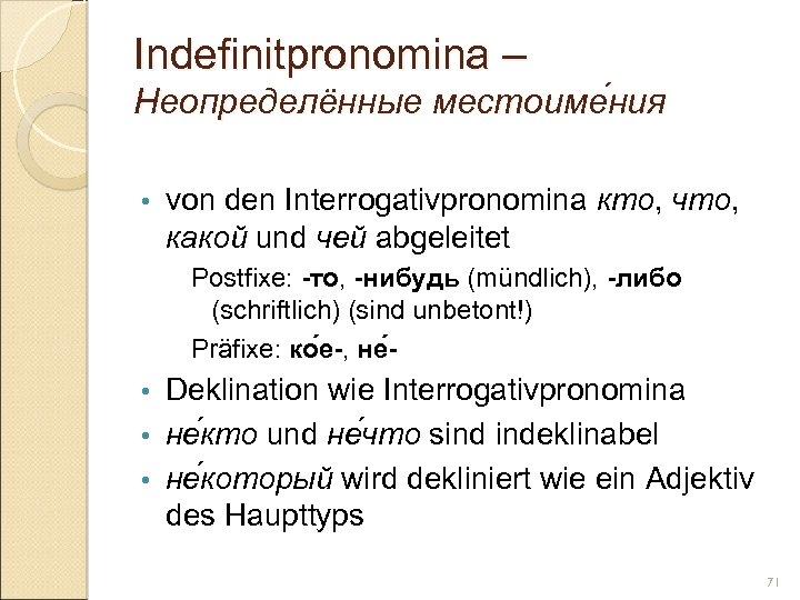 Indefinitpronomina – Неопределённые местоиме ния • von den Interrogativpronomina кто, что, какой und чей