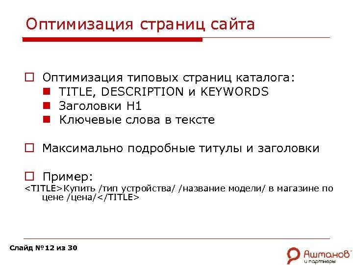 Оптимизация страниц сайта o Оптимизация типовых страниц каталога: n TITLE, DESCRIPTION и KEYWORDS n