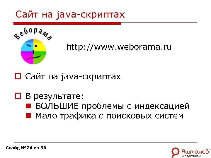Сайт на java-скриптах http: //www. weborama. ru o Сайт на java-скриптах o В результате: