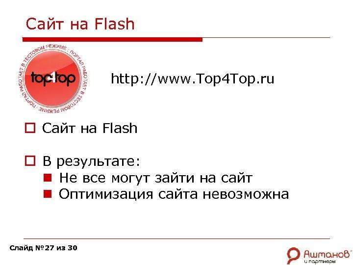 Сайт на Flash http: //www. Top 4 Top. ru o Сайт на Flash o
