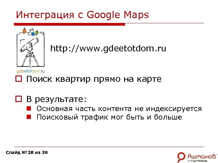 Интеграция с Google Maps http: //www. gdeetotdom. ru o Поиск квартир прямо на карте