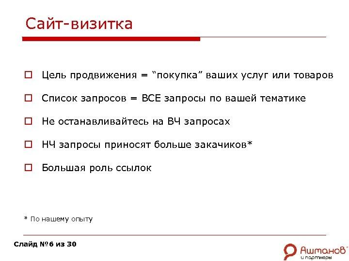 """Сайт-визитка o Цель продвижения = """"покупка"""" ваших услуг или товаров o Список запросов ="""