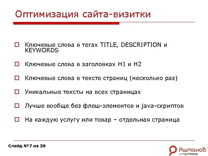 Оптимизация сайта-визитки o Ключевые слова в тегах TITLE, DESCRIPTION и KEYWORDS o Ключевые слова