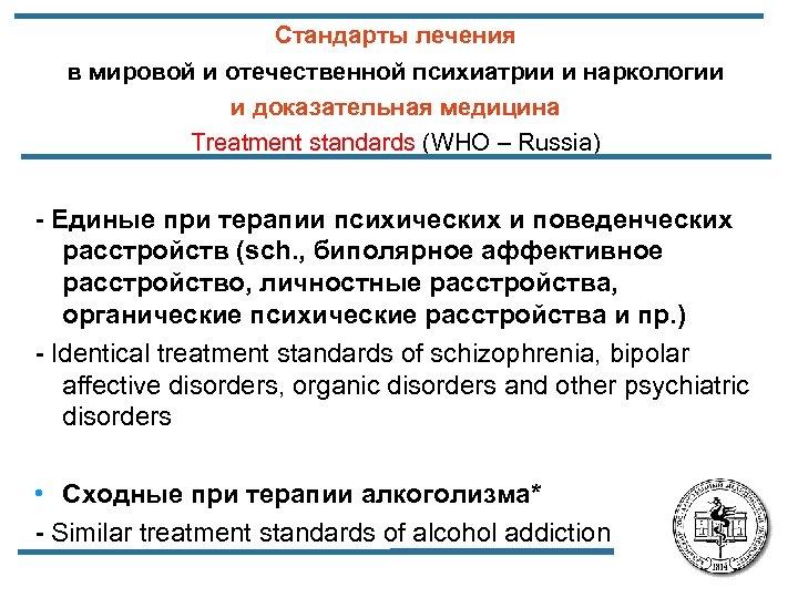 Стандарты наркологии запой абакан