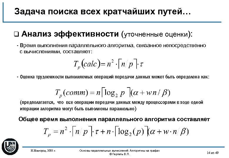 Задача поиска всех кратчайших путей… q Анализ эффективности (уточненные оценки): - Время выполнения параллельного
