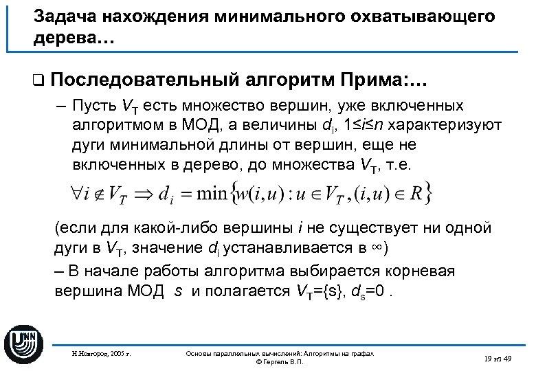 Задача нахождения минимального охватывающего дерева… q Последовательный алгоритм Прима: … – Пусть VT есть