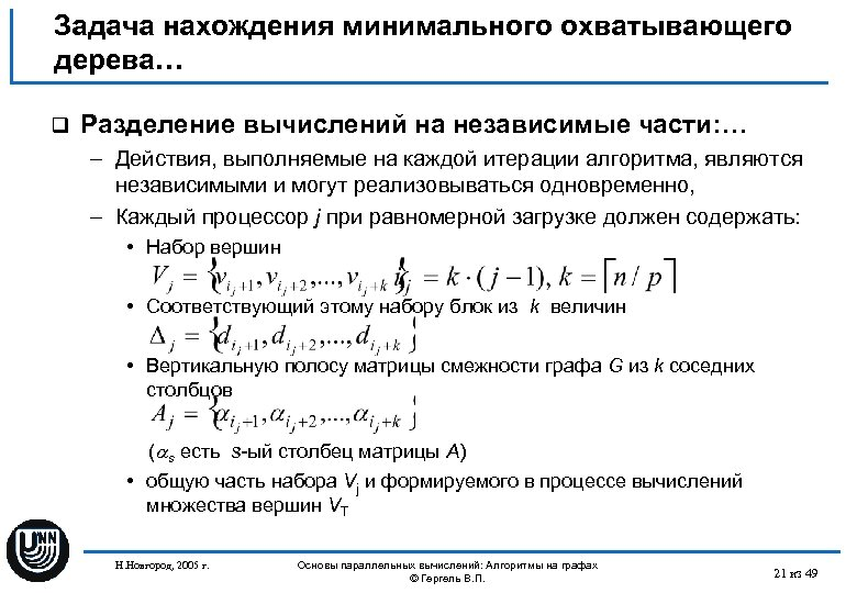 Задача нахождения минимального охватывающего дерева… q Разделение вычислений на независимые части: … – Действия,