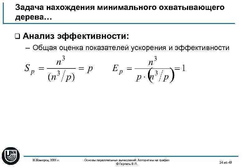 Задача нахождения минимального охватывающего дерева… q Анализ эффективности: – Общая оценка показателей ускорения и