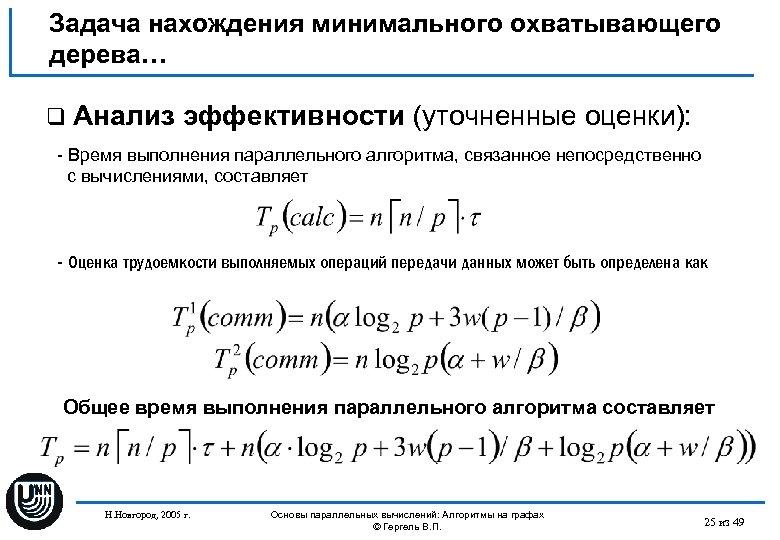 Задача нахождения минимального охватывающего дерева… q Анализ эффективности (уточненные оценки): - Время выполнения параллельного
