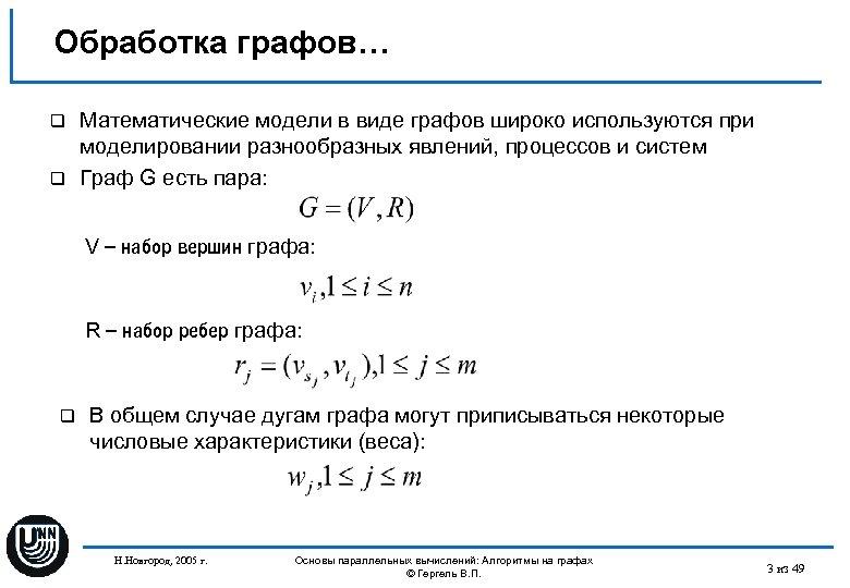 Обработка графов… Математические модели в виде графов широко используются при моделировании разнообразных явлений, процессов