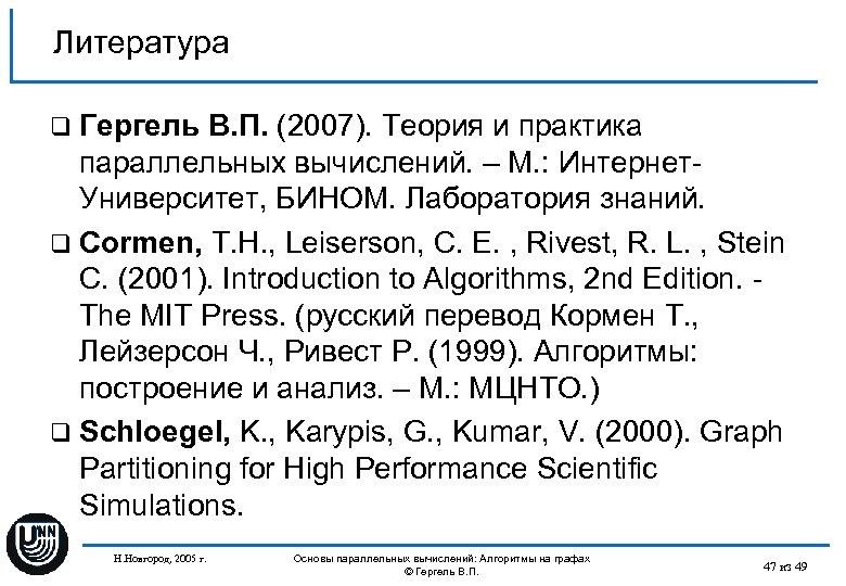 Литература q Гергель В. П. (2007). Теория и практика параллельных вычислений. – М. :