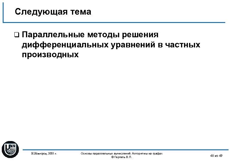 Следующая тема q Параллельные методы решения дифференциальных уравнений в частных производных Н. Новгород, 2005