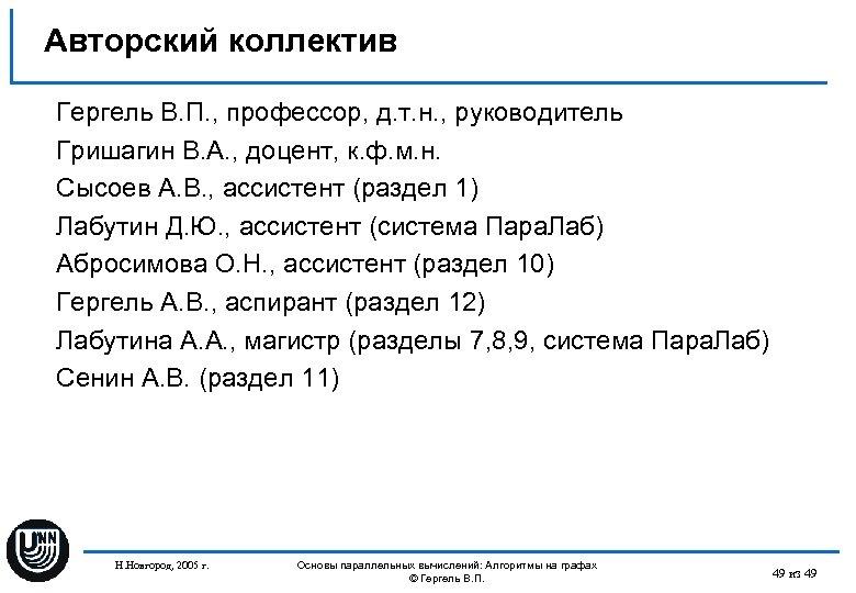 Авторский коллектив Гергель В. П. , профессор, д. т. н. , руководитель Гришагин В.