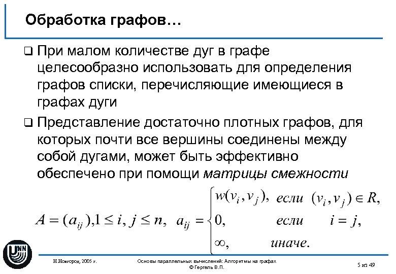 Обработка графов… q При малом количестве дуг в графе целесообразно использовать для определения графов