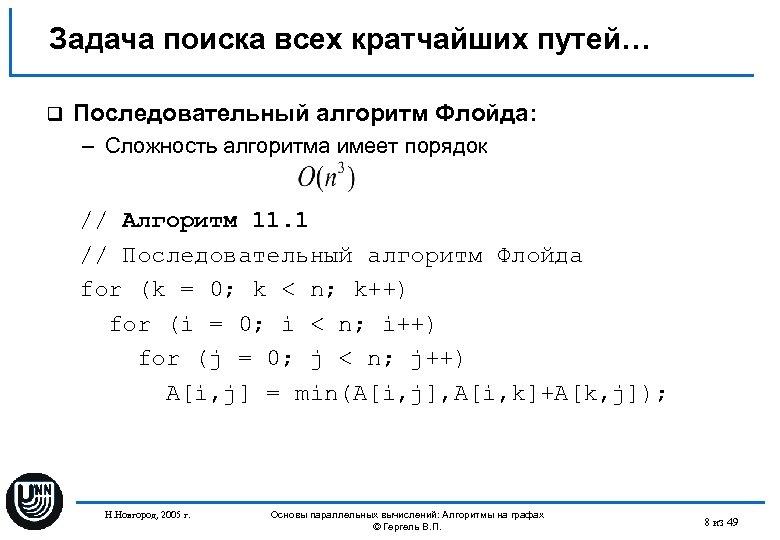 Задача поиска всех кратчайших путей… q Последовательный алгоритм Флойда: – Сложность алгоритма имеет порядок