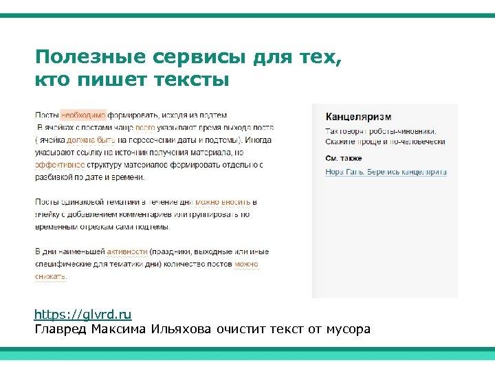 Полезные сервисы для тех, кто пишет тексты https: //glvrd. ru Главред Максима Ильяхова очистит