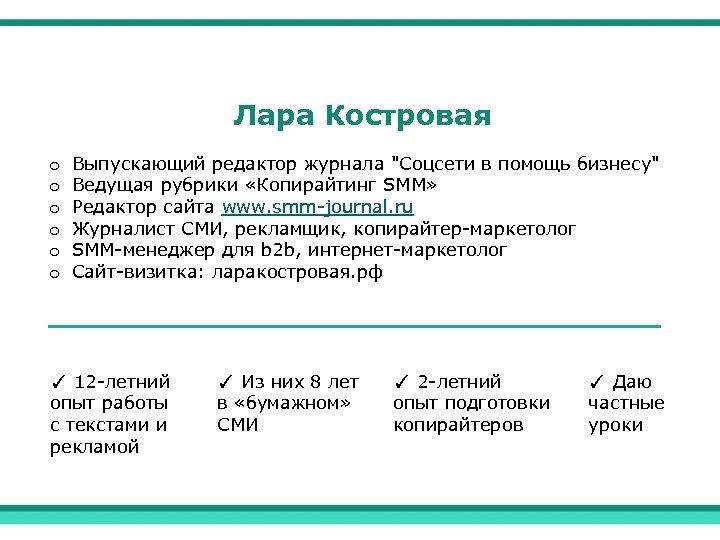 Лара Костровая o o o Выпускающий редактор журнала